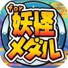 ようかいクイズ for 妖怪ウォッチ&妖怪メダル~無料ゲーム OBC48