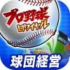 プロ野球ロワイヤル DeNACo., Ltd.