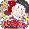 パズ松さん(おそ松さんパズルゲーム) D-techno Co.,Ltd.