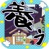 松野家扶養家族選抜会場【おそ松さん養うアプリ】 D-techno Co.,Ltd.