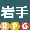 一関から岩手を縦断する系RPG RichiSaito