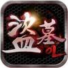 盜墓OL-獵墓訣(公測版) SuperNova Game