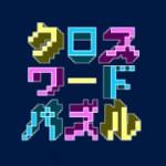 無料クロスワード&ナンプレ RinProject