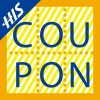 H.I.S. クーポン DX 2016 H.I.S. Co., Ltd.
