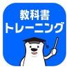 教科書トレーニング SHINKOSHUPPANSHA KEIRINKAN Co.,Ltd