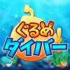 ぐるめダイバー 深海魚を捕まえるおもしろ爽快3マッチパズル SUCCESS Corporation