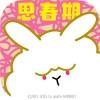 思春期ウサギ TV Asahi Corporation