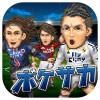 ポケサカ【サッカー無料戦略ゲーム】ポケットサッカークラブ NewsTech Inc.