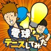 電球でテニスしてみた – 無料で遊べるミニゲーム UUUM,Inc.