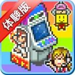 【体験版】ゲームセンター倶楽部 Lite Kairosoft Co.,Ltd