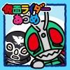 仮面ライダーあつめ TOEI COMPANY,LTD