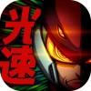 【放置】Light Speed Hero Cybergate Technology Ltd.