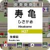 掌内鉄道 寿亀駅 foxworks