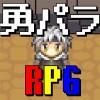勇者のパラドックス~2DドッドのアクションRPG~ Ponix