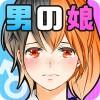 育てて男の娘☆ボク♂アイドル♀になります。 WadaMakoto