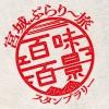 宮城ぶらり~旅 百味百景スタンプラリー Image Information Inc.