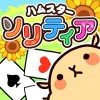 ハムスターソリティア【無料】カワイイきせかえパズルゲーム officemove