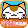 ねむネコパズル ~無料ねこパズルゲームアプリ~ FuryuCM2