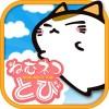 ねむネコとび ~無料ねこゲームアプリ~ FuryuCM2