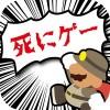 マジ死にゲー kazunori kubota