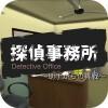 脱出ゲーム 探偵事務所~助手からの挑戦~ Qerozon
