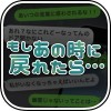 もしあの時に戻れたら…【放置メッセージアプリ風×脱出ゲーム】 SEECinc.