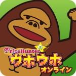 Prize Hunter ウホウホオンライン sizebook