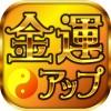 金運アップ占いアプリ2016 MakiOkamoto
