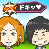 俺マイブサイク~カジュアル恋愛バラエティ~無料恋愛ゲーム TokyoTsushin Inc.