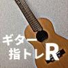 ギター指トレR YoGreenSoft