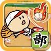 ガンバレ!野球部 – 無料の簡単ミニゲーム! BAIBAI, Inc.