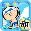 ガンバレ!水泳部 – 無料の簡単ミニゲーム! BAIBAI, Inc.