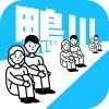 鴨川等間隔の法則 KeiTachibana
