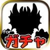 ドラゴンを倒せ~お小遣いアプリ~ for 宝石オーブ Love,Dream,Happiness