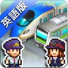 Station Manager Kairosoft Co.,Ltd