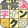 合体漢字ナンクロ7 OrangeTip Labo.