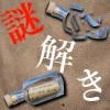 謎解き 〜孤島に秘めし9つの手紙〜 AsahiHirata