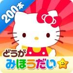 ハローキティズラボ|サンリオ動画見放題&ごっこ遊び KidsStar Inc.
