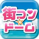 《出会系アプリ》完全無料の街コン★ドーム 出会系アプリ.街コン★ドーム事務局