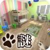 脱出ゲーム 謎解きにゃんこ4 ~おもちゃだらけの子供部屋~ catmuzzle