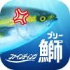 ファインディング鰤-BURI-暇つぶしアクションゲーム YuAyano