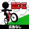 チャリ走3D 2nd 広告なし版 Spicysoft Corporation