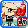 ガンバレ!ボクシング部 – 無料の簡単ミニゲーム! BAIBAI, Inc.