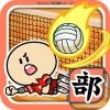 ガンバレ!バレーボール部 – 無料の簡単ミニゲーム! BAIBAI, Inc.