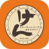 ステーキハンバーグ&サラダバーけん公式アプリ M'GRANT FOOD SERVICE Co.,Ltd.