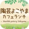 益子焼・陶芸体験よこやまカフェランチ GMO Digitallab,Inc.