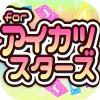 めざせ!for アイカツスターズ-無料ゲームの決定版アプリ- uno0711