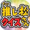 推し松クイズ for おそ松さん -無料ゲームの決定版アプリ uno0711