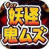 妖怪クイズ for 妖怪ウォッチ(激ムズver) OBC48