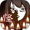 十三怪談 -完全無料!メッセージアプリ風ゲーム- G.Gear.inc
